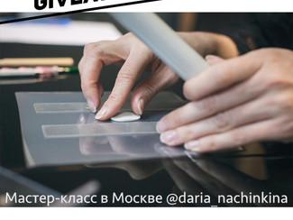 Розыгрыш мастер-класса Даши Начинкиной