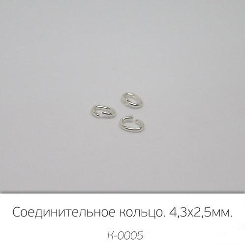 Соединительное кольцо 4,3х2,5мм