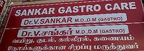 Gastroenterology-Sankar-Karur-0e587c.jpg