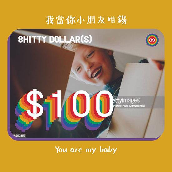 Shitty Gift Card $100