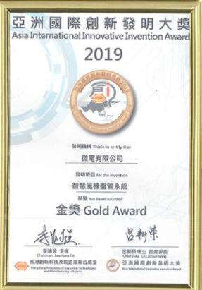 mictronics award 3.jpg