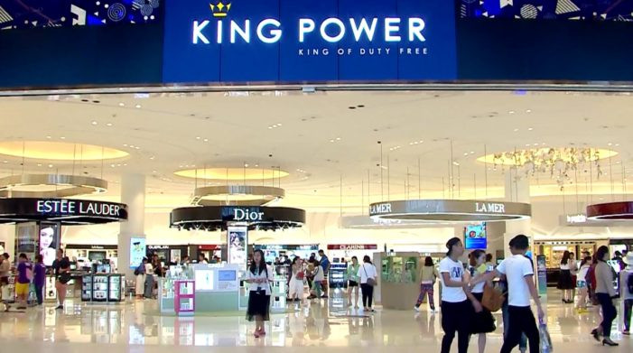 King Power Duty Free Store