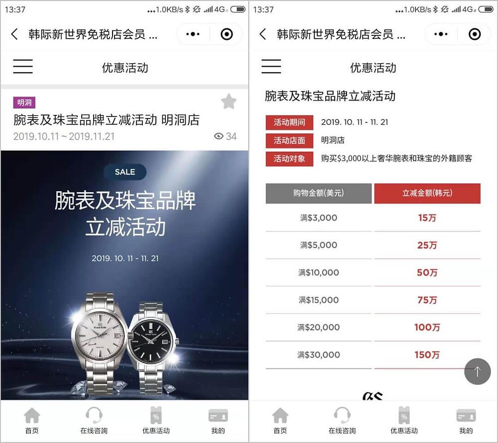 Shinsegae Watch & Luxury Promotion