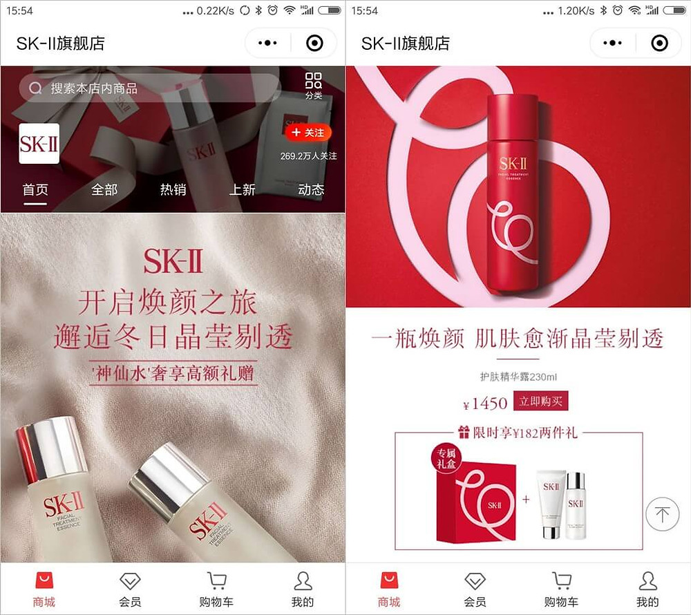 SK-II WeChat Mini-Program Store
