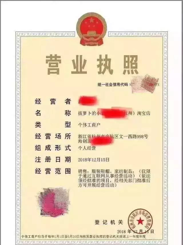 A business license obtained by an individual seller on Taobao
