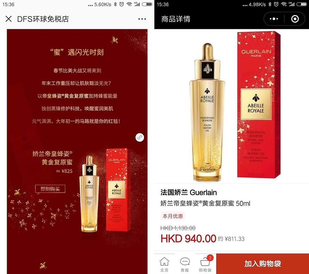 DFS Group WeChat Mini-Program