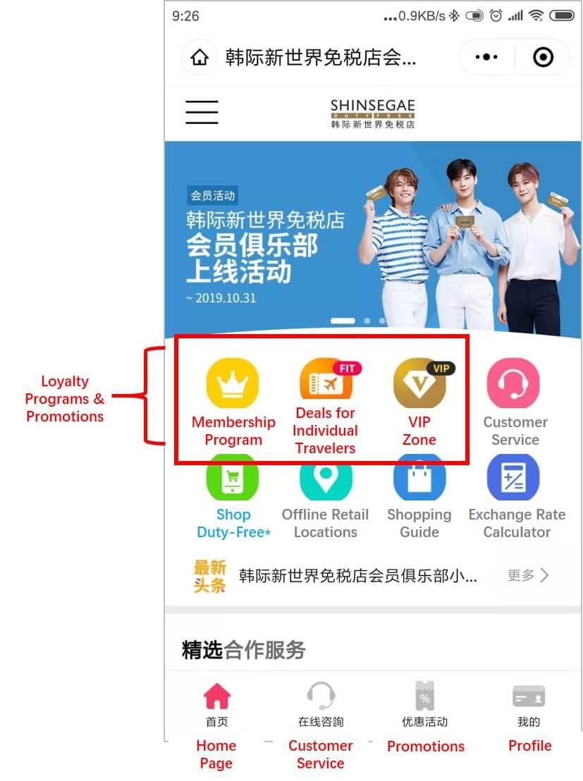 Shinsegae WeChat Mini-Program