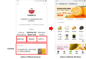 COFCO WeChat Official Account & Store