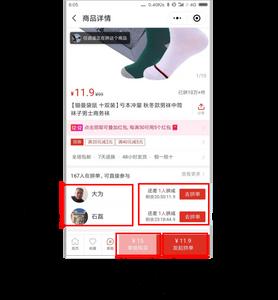 Pinduoduo WeChat Mini-Program
