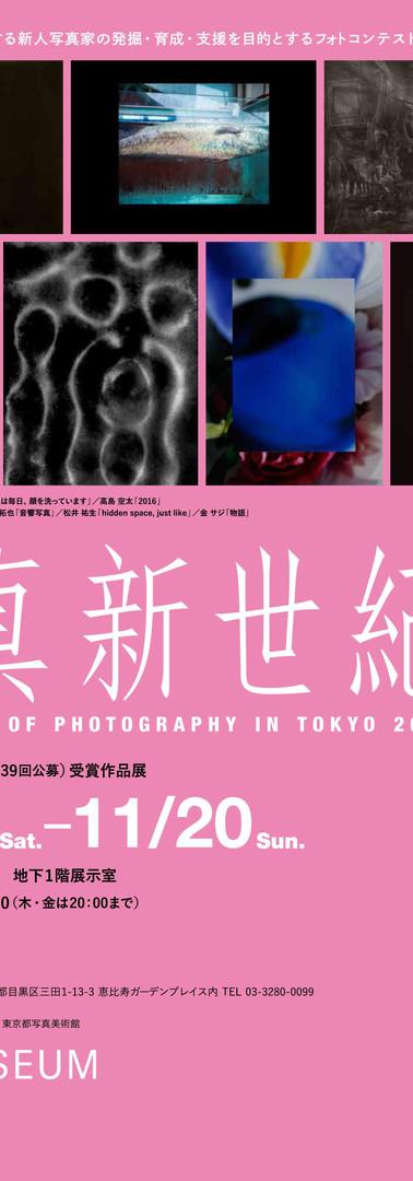 キヤノン写真新世紀 東京展2016