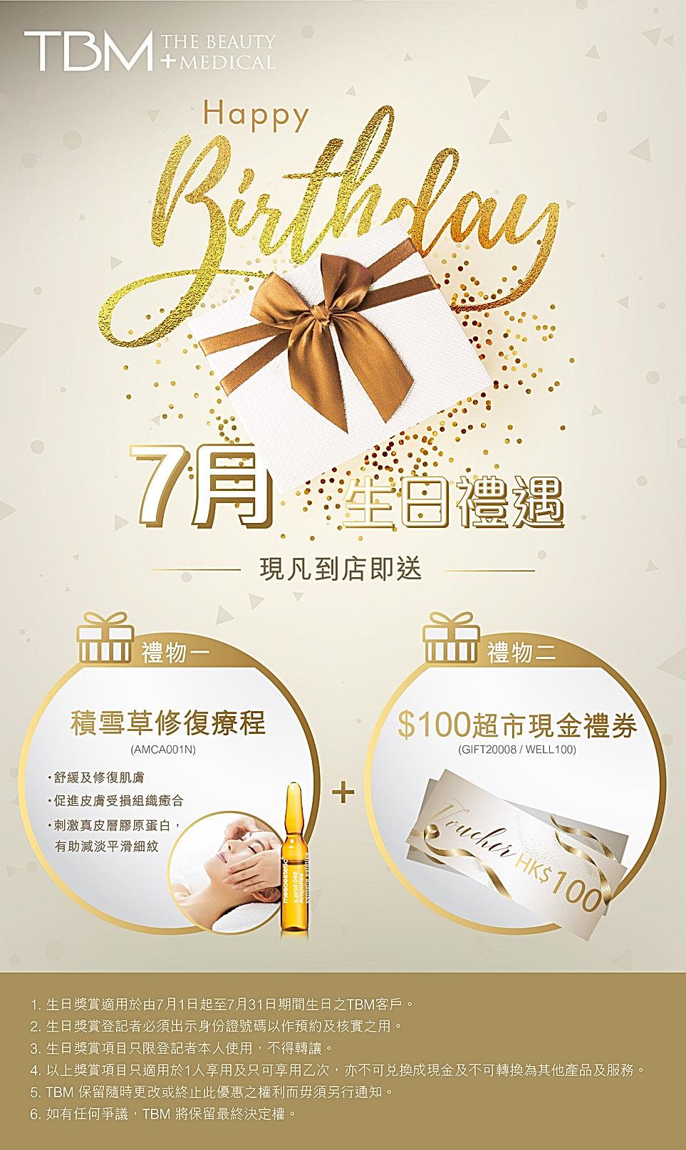 TBM_Birthday Poster July(Mobile)-01.jpg