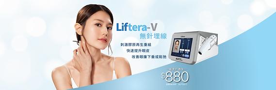 web_bannersize_22032021_Liftera-V-01.png