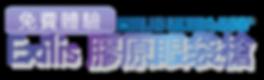 TBM Website banner_Exilis-04.png