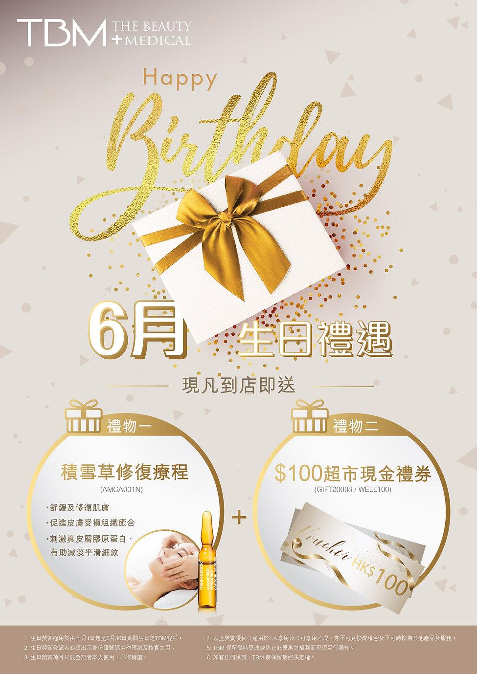 TBM_Birthday Poster_R1-01.jpg