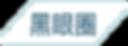 TBM Website banner_15112019-04.png