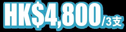 HPV $4800 website version 2020-03-20-09.