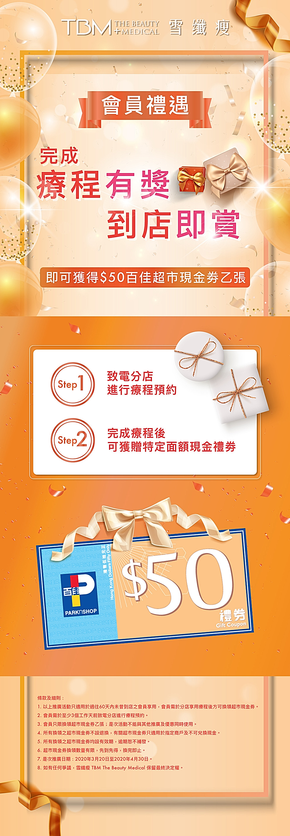Phone Version_$50百佳現金券 2020-03-20-2-01.j