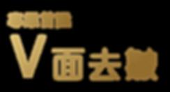 V面去皺 WEB BANNER 2020-06-30-03.png