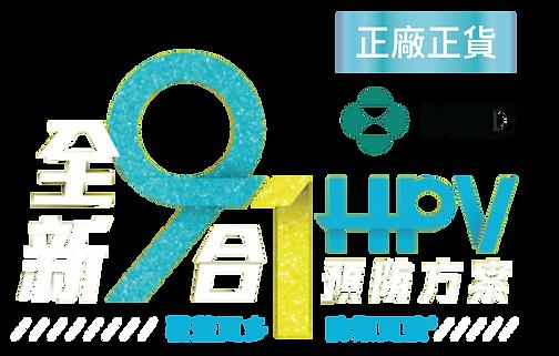 HPV $4800 website version 2020-03-20-10.