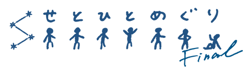 logo_setohitomeguri_final.png