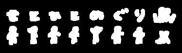 logo_2_shiro_setohito.png