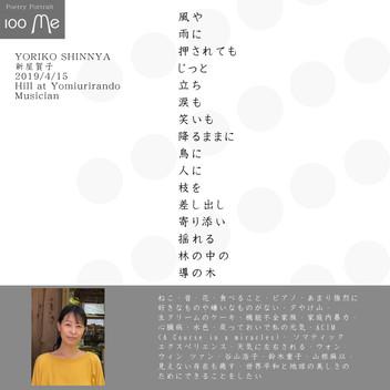 100Meポエトリーポートレート-Yoriko Shinya