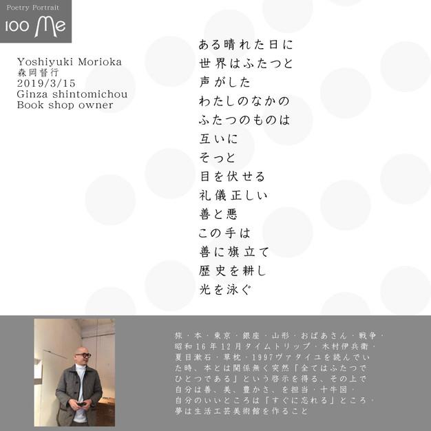 100Meポエトリーポートレート-Yoshiyuki Morioka