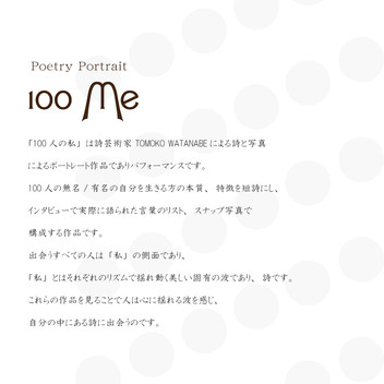 100Me