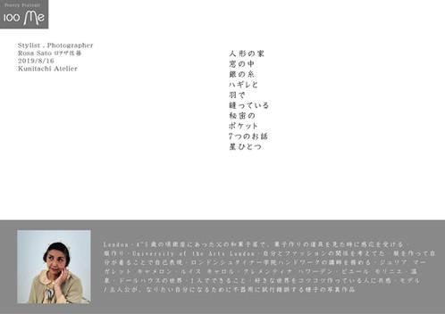 25-Rosa Sato.jpg
