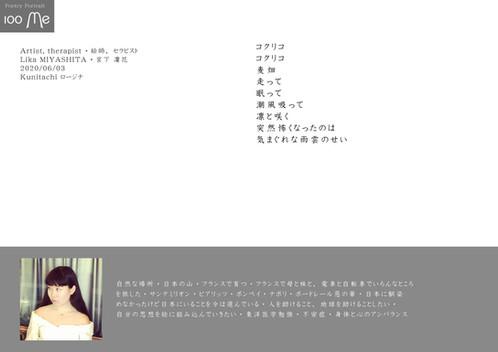 42-Lika MIYASHITA.jpg