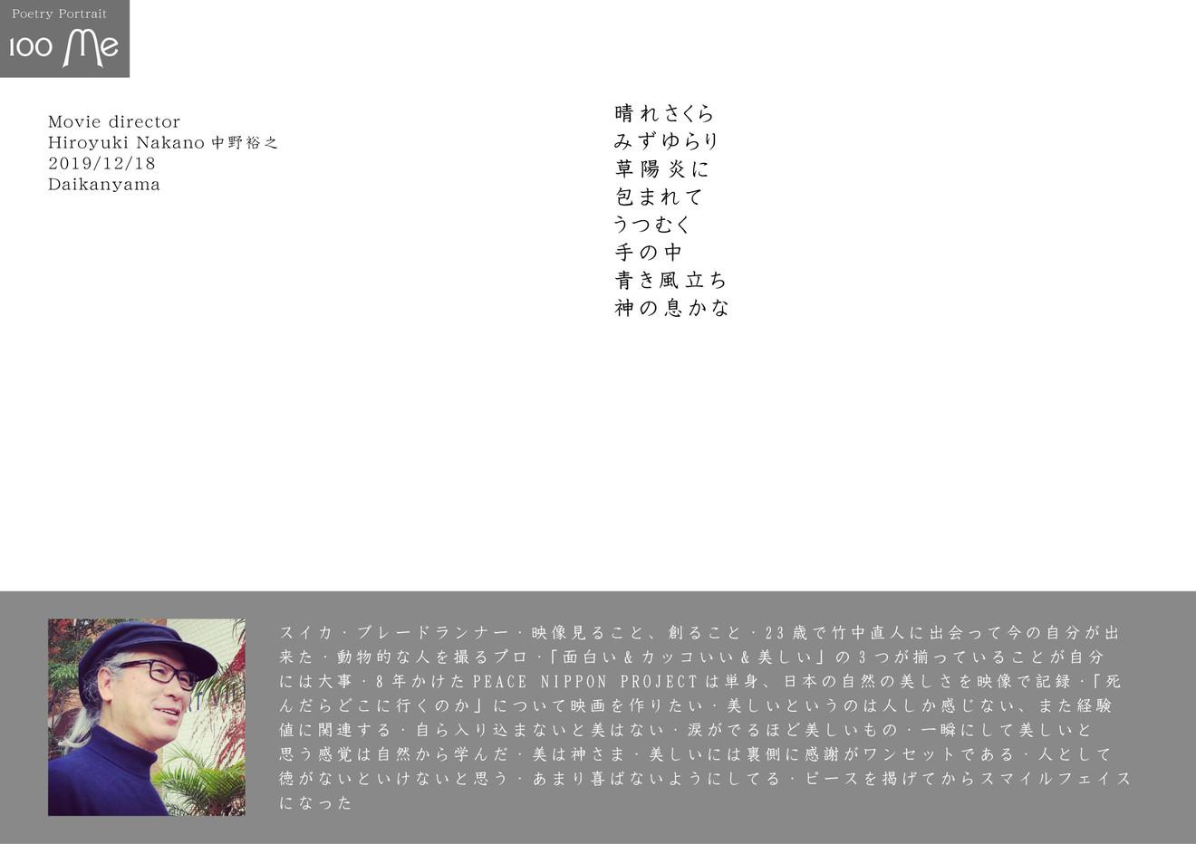 38-Hiroyuki Nakano.jpg