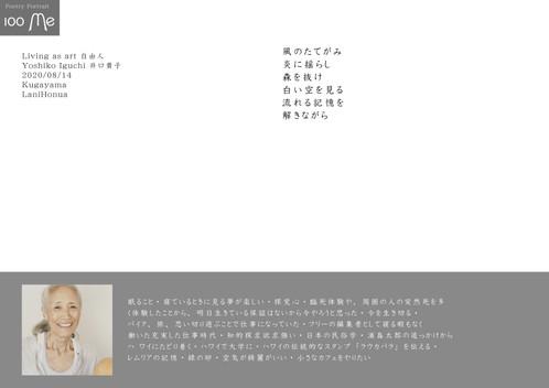 44-Yoshiko Iguchi.jpg