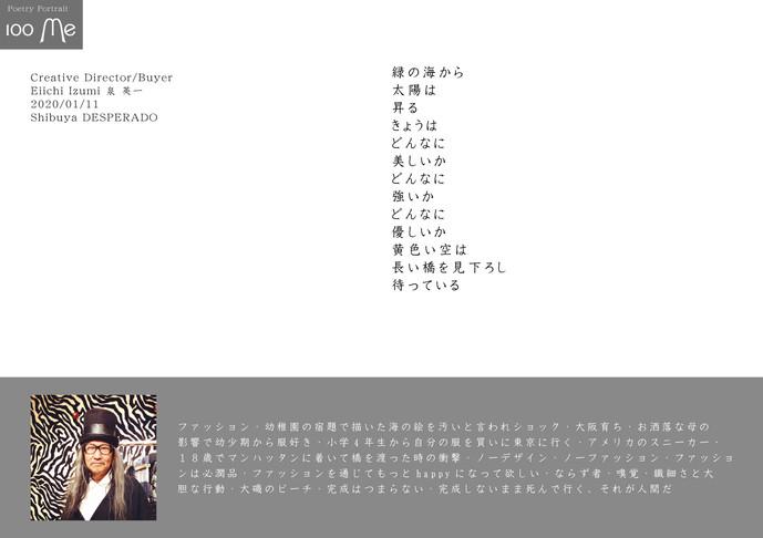 39-Eiichi Izumi.jpg