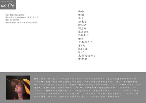 14-Kayoko_ Nagahama.jpg