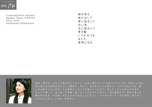 30-Mamiko Tanno.jpg