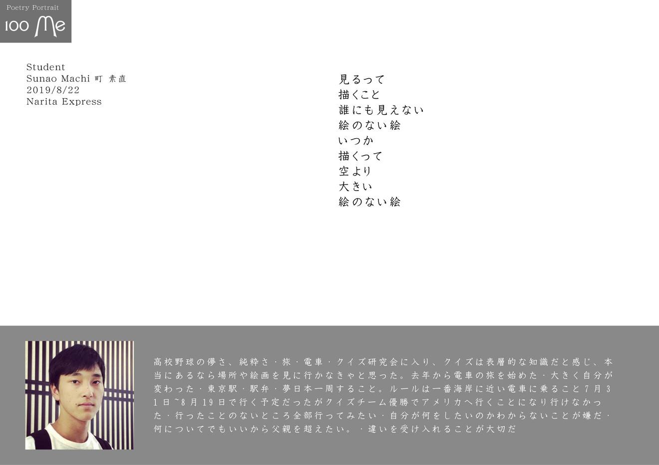 28-Sunao Machi 町 素直.jpg