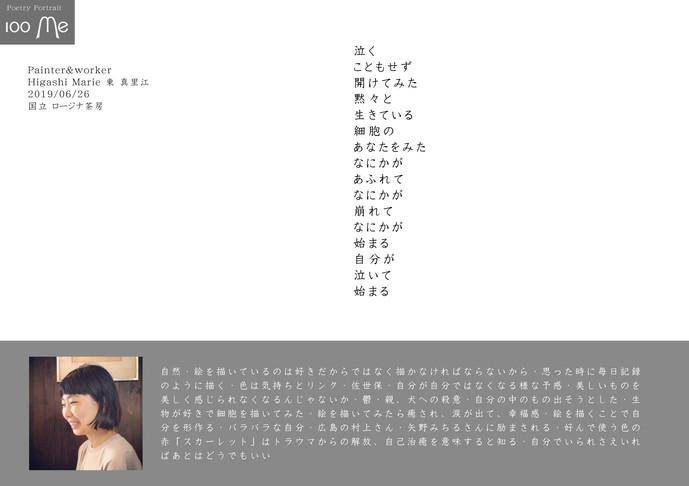 18-Higashi_Marie.jpg