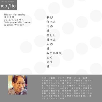 100Meポエトリーポートレート-HideoWatanabe