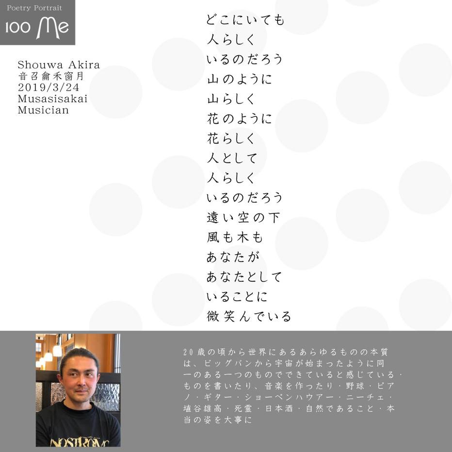 100Meポエトリーポートレート-Shouwa Akira