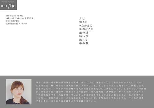 24-Akemi Nakano.jpg