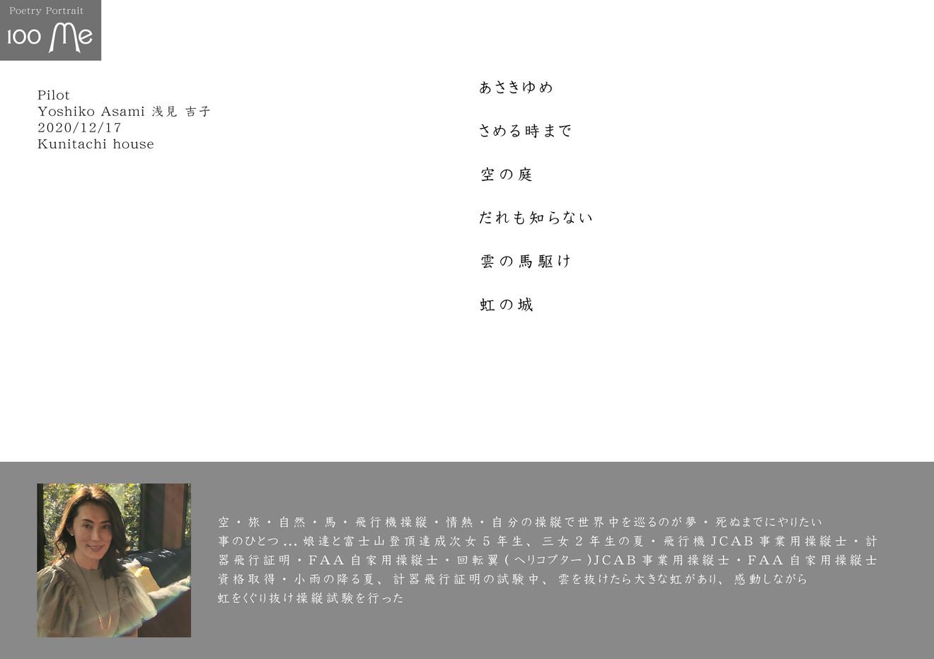 45-Yoshiko Asami.jpg