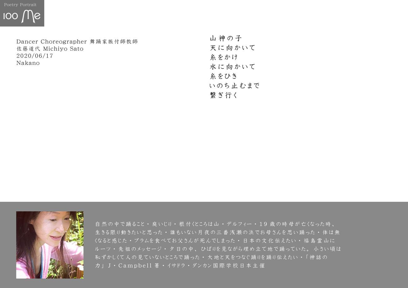 41-Michiyo Sato.jpg