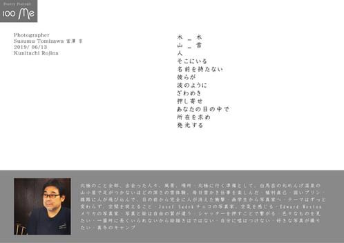 15-Susumu_ Tomizawa.jpg