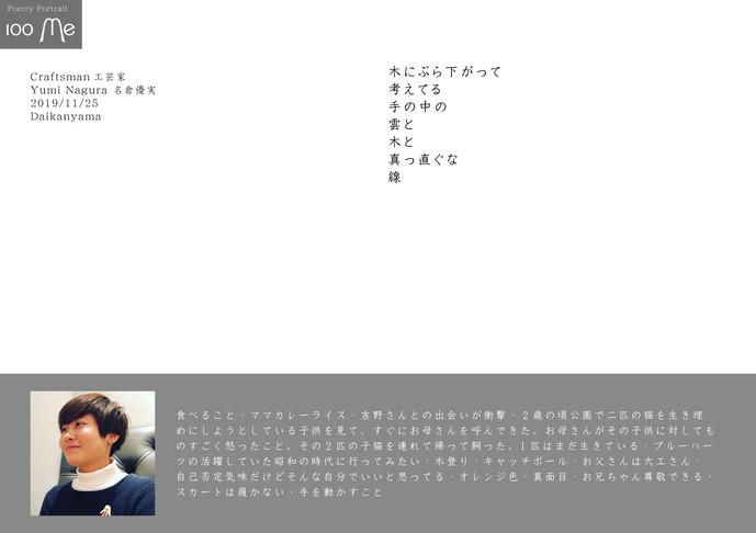 34-Yumi Nagura