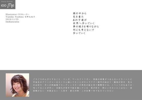 35-Yumiko Yoshino