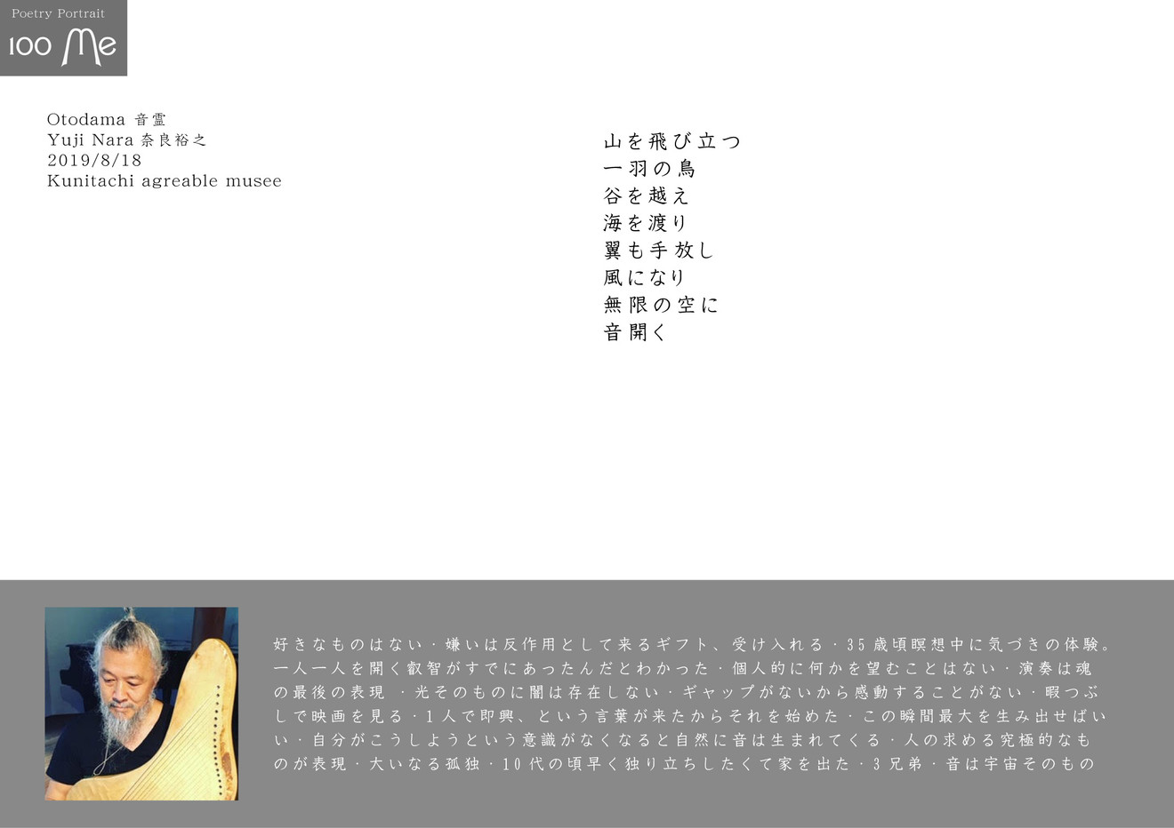 27-Yuji Nara.jpg