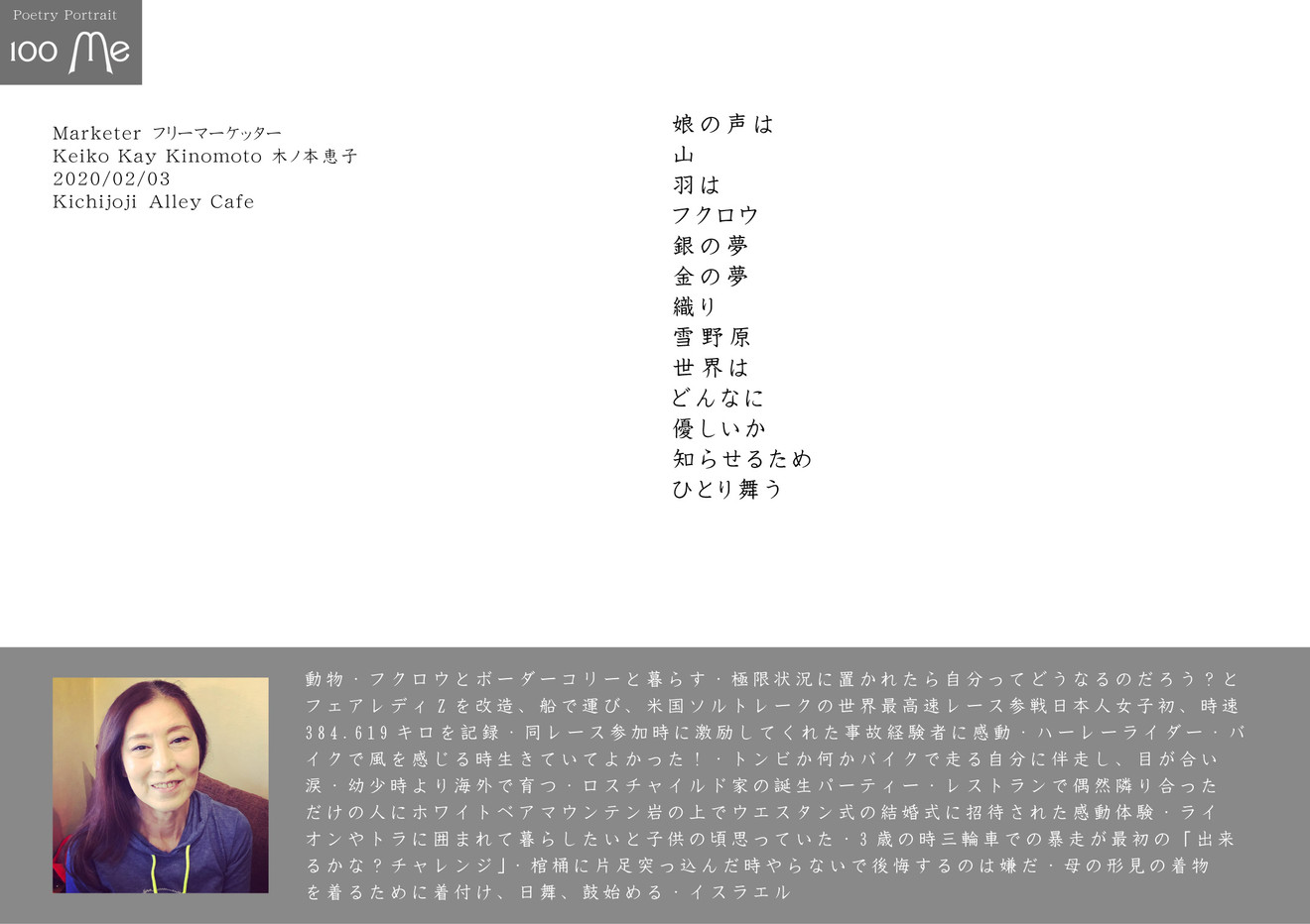 40-Keiko Kay Kinomoto.jpg