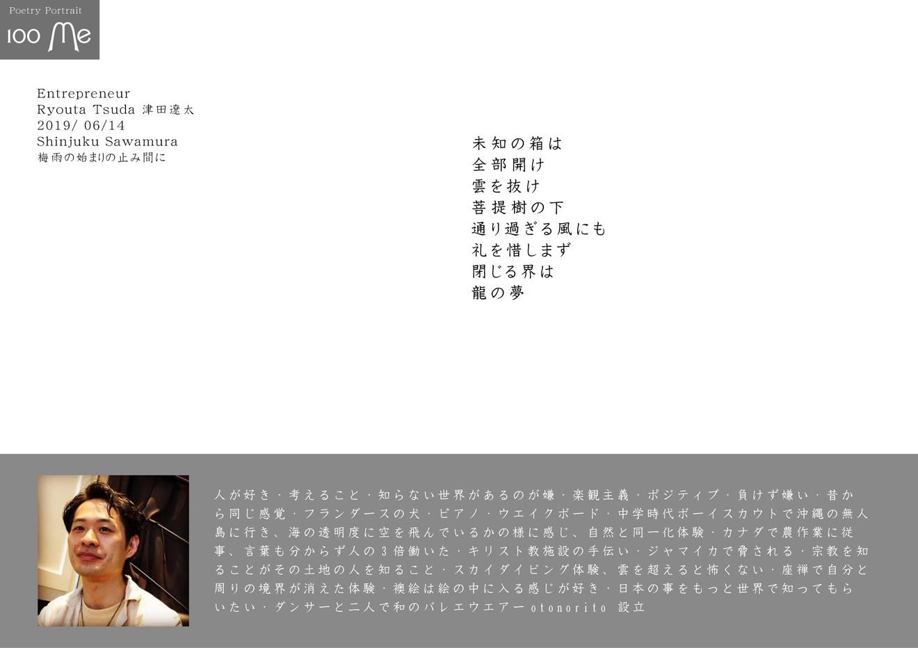 16-Ryouta_Tsuda.jpg