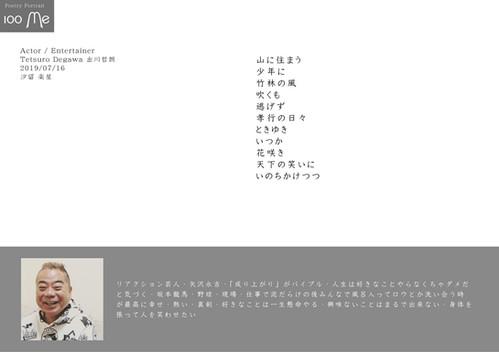 21-TetsuroDegawa.jpg