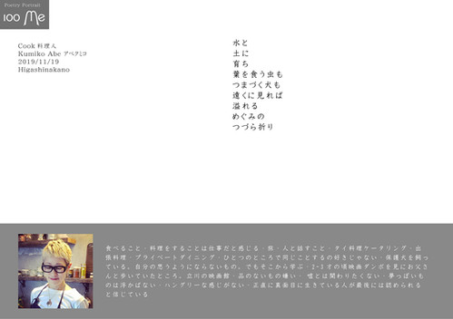 33-Kumiko Abe